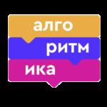 Логотип Алгоритмики